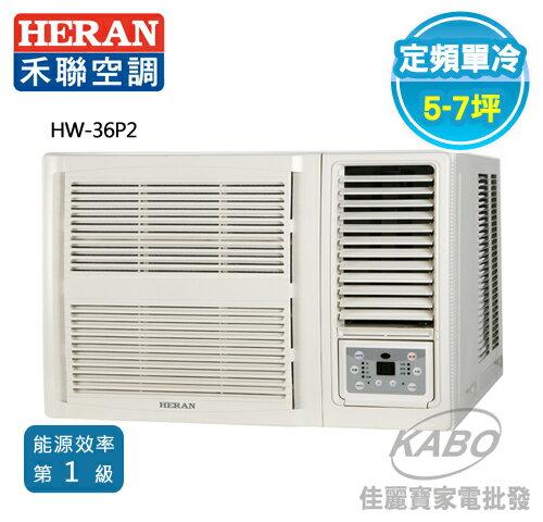 【佳麗寶】-(HERAN禾聯)豪華型窗型右吹5-7坪 HW-36P