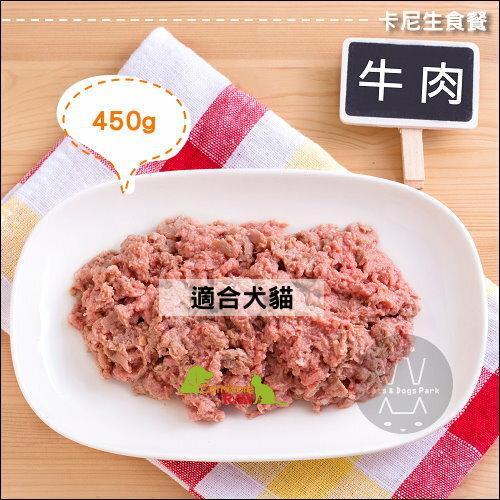 +貓狗樂園+ Carnivore RAW|卡尼生肉餐。犬貓適用。牛肉。450gx6|$1350 0