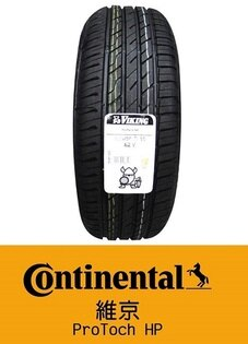 德國馬牌輪胎集團 維京輪胎PT-HP 195/55/15 7月份特價四輪合購 1800/條送時尚躺椅