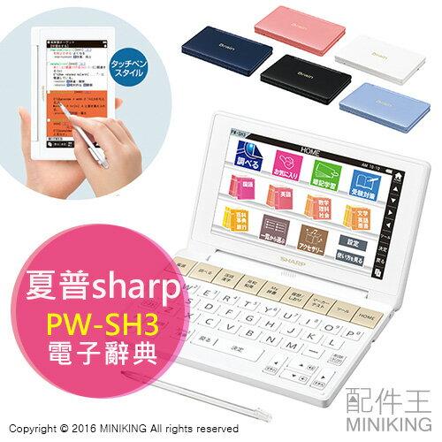 【配件王】日本代購 夏普 sharp PW-SH3 高中生 學生 電子辭典 古語 漢字 多益 英文 旅行會話