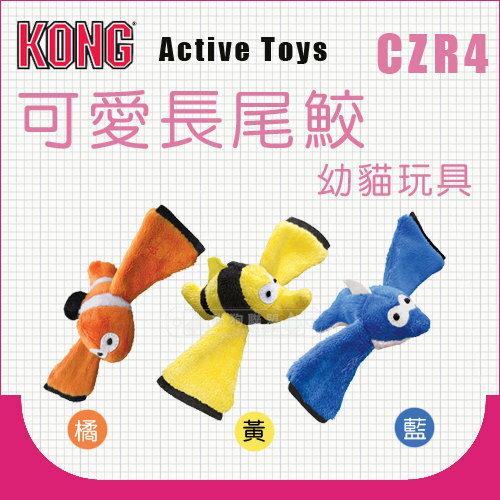 +貓狗樂園+ KONG【Active Toys。可愛長尾鮫幼貓玩具。CZR4】170元 - 限時優惠好康折扣