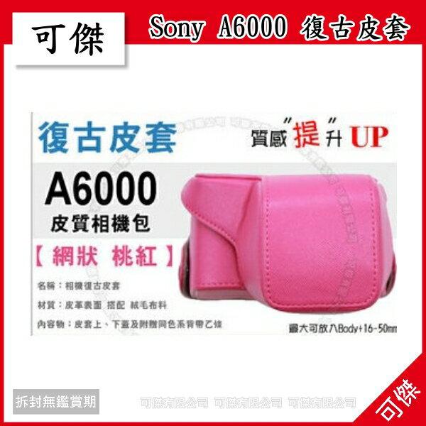 可傑 Sony A6000 格紋網狀 桃紅 高質感 復古皮套 相機包 可裝入16-50mm