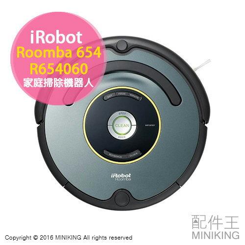 【配件王】日本代購 一年保 附中說 Roomba 654 iRobot R654060 掃除機器人 智慧導航