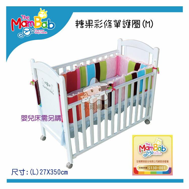 【大成婦嬰】夢貝比 MamBab 糖果彩條單護圈KD113 (M:27*350cm) 床護圍 隨機出貨 0