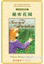 秘密花園(THE SECRET GARDEN)(單本書)