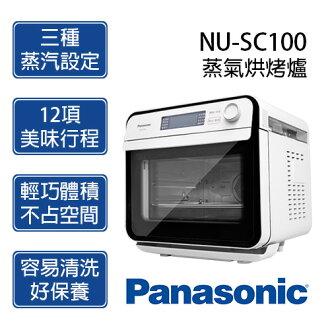 Panasonic 國際牌 NU-SC100 蒸氣烘烤爐