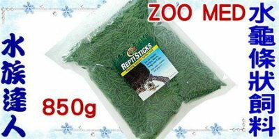 【水族達人】美國ZOO MED《水龜條狀飼料(水蛙,蠑螈,螃蟹) 850g 》針對水棲生物所設計 !
