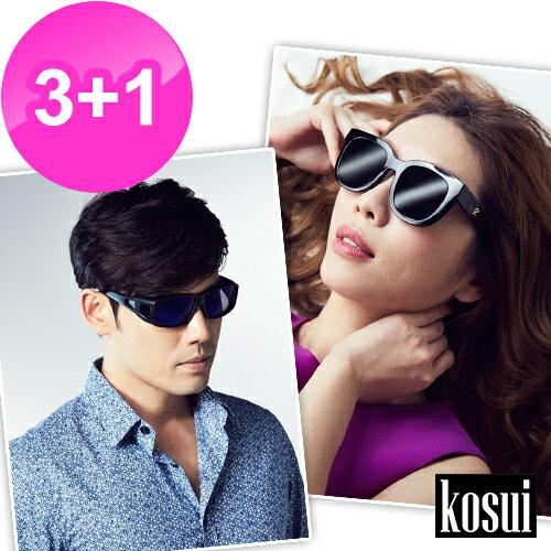 【嚴購網】kosui日韓包覆式太陽眼鏡(3+1件組)