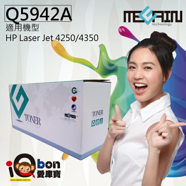 【iQBon愛庫寶網路商城】台灣美佳音MEGAIN TONER‧HP環保黑色碳粉匣 適用HP Laser Jet 4250/4350副廠碳粉匣(Q5942A)