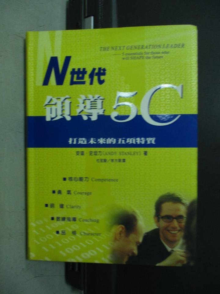 ~書寶 書T3/財經企管_NFK~N是代領導5C~打造未來的五項特質_安迪史坦力_2004