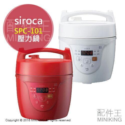 siroca 壓力鍋燉鍋(SPC-101)