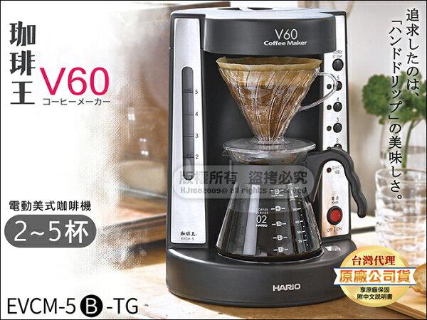 快樂屋♪HARIO V60 咖啡王咖啡機 2-5杯 EVCM-5 B-TG 手沖美式 媲美 PHILIP迪朗奇tiamo雀巢