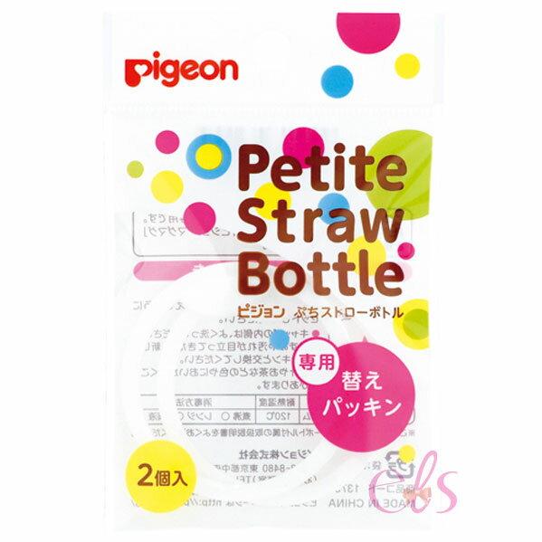 日本 貝親Pigeon 嬰幼兒巧巧莫哭杯 喝水學習杯 專用配件-替換墊圈 兩入組 ☆艾莉莎ELS☆