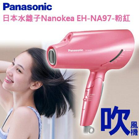 Panasonic國際牌 ██ EH-NA97-P ██ 奈米水離子吹風機 吹風神器 粉金色 ██ 現貨在庫馬上買.馬上寄.!!  ██ 免運優惠中██