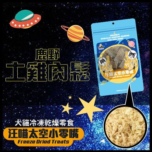 貓狗樂園 汪喵星球|冷凍乾燥寵物零食~汪喵太空小零嘴~鹿野土雞肉鬆~50g| 180 ~