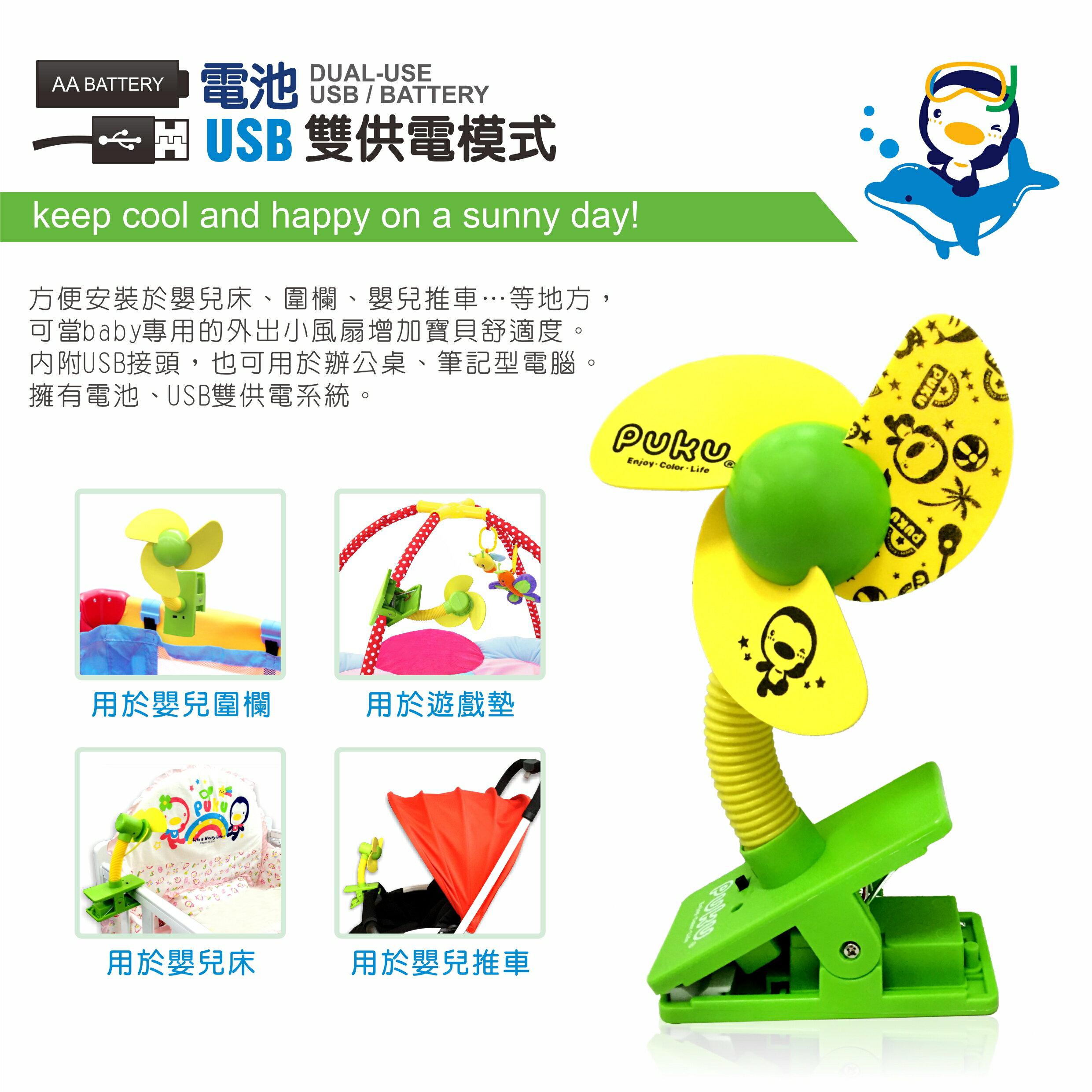 『121婦嬰用品館』PUKU Fan夾式電風扇 1