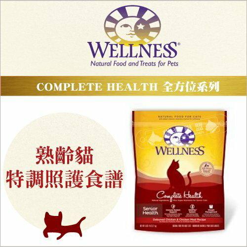 +貓狗樂園+ WELLNESS【CH全方位系列。熟齡貓。特調照護食譜。2磅15oz】810元 0