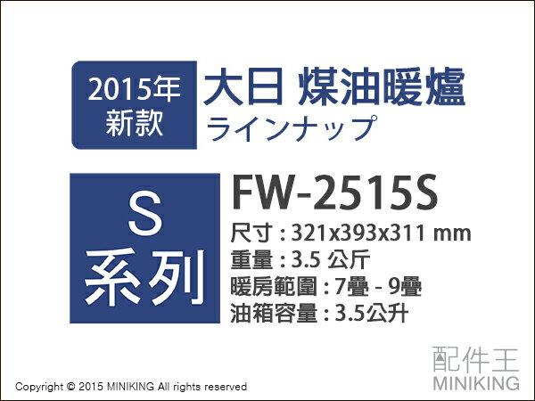 【配件王】日本代購 DAINICHI 大日 FW-2515S 9疊 煤油爐 煤油暖爐 電暖爐 另 FW-5614L