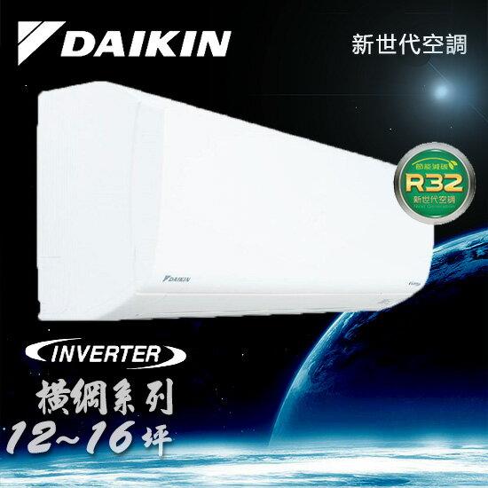 DAIKIN大金冷氣 橫綱系列 變頻冷暖 RXM80NVLT/FTXM80NVLT 含標準安裝