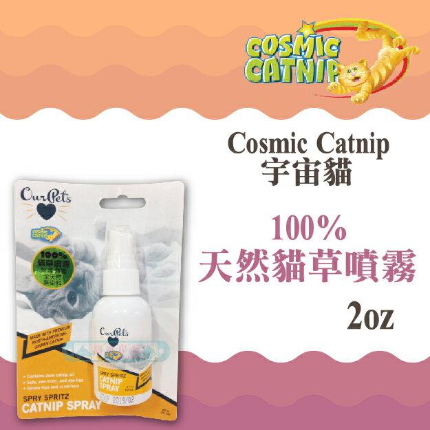 +貓狗樂園+ 美國Cosmic Catnip宇宙貓【100%天然貓草噴霧。2oz】140元 - 限時優惠好康折扣
