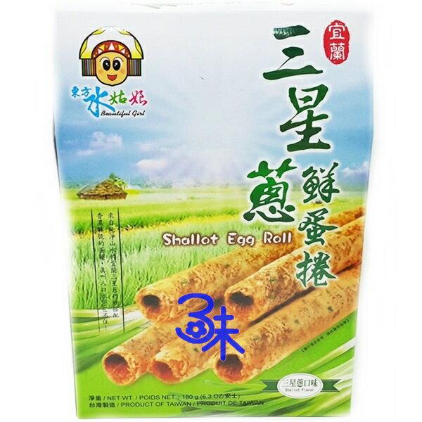 (台灣) 三叔公 東方水姑娘系列- 宜蘭三星蔥鮮蛋捲 1盒 180 公克 特價 70 元【 4713042174048 】