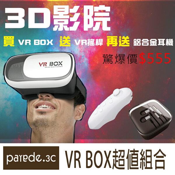 VR BOX 虛擬3D實境眼鏡+藍牙遙控器超值組合 3代 3D頭戴式立體眼鏡 暴風魔鏡 虛擬【Parade.3C派瑞德】