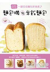 麵包機做米飯麵包