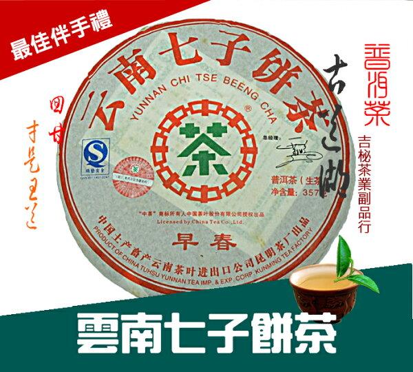 吉柲 ‧ 古道湖『雲南七子餅茶 YUNNAN CHI TSE BEENG CHA』普洱茶 生茶 早春 2007 5月