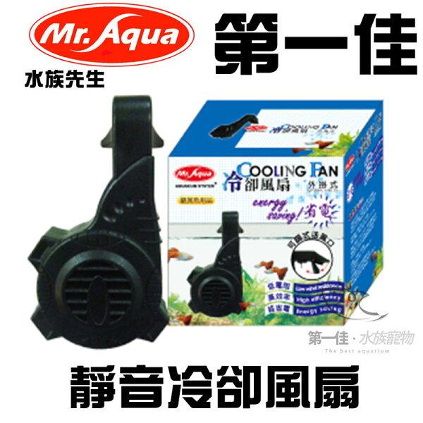 [第一佳水族寵物]台灣水族先生Mr.AQUA 靜音冷卻風扇 特賣