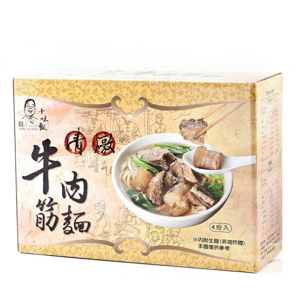 【十味觀】清燉牛肉麵(4份入/盒)