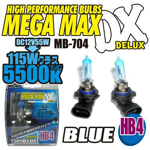 MEGAMAX ★ 日本汽車115W/5500K石英燈泡(HB4)(7006)(MB-704)