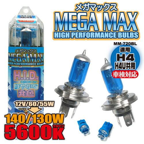 MEGAMAX ★ 日本汽車140W/5600K石英燈泡(H4及H4U可共用)(MM-720BL)