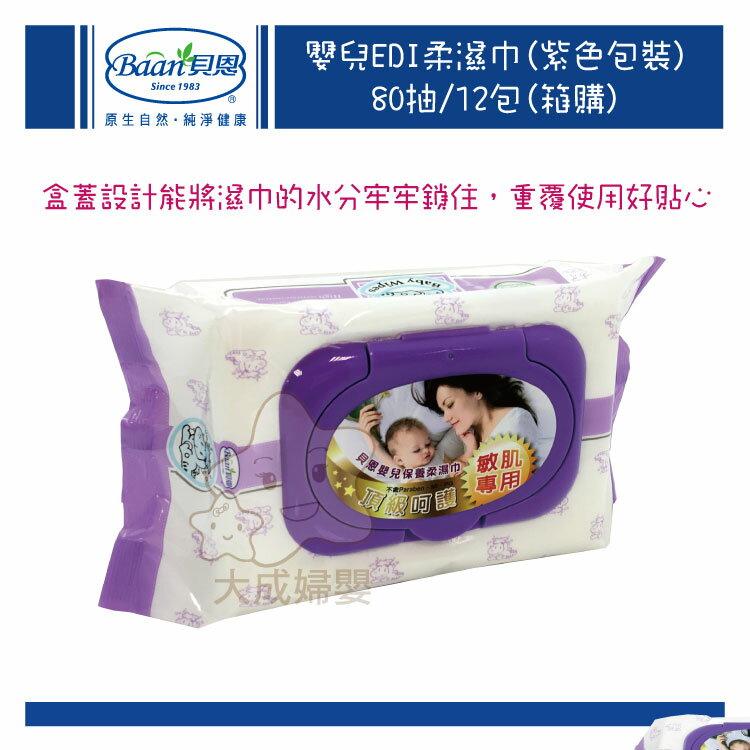 【大成婦嬰】Baan 貝恩 嬰兒EDI柔濕巾 80抽/12包=960抽 (箱購) 嬰兒 溼巾 1