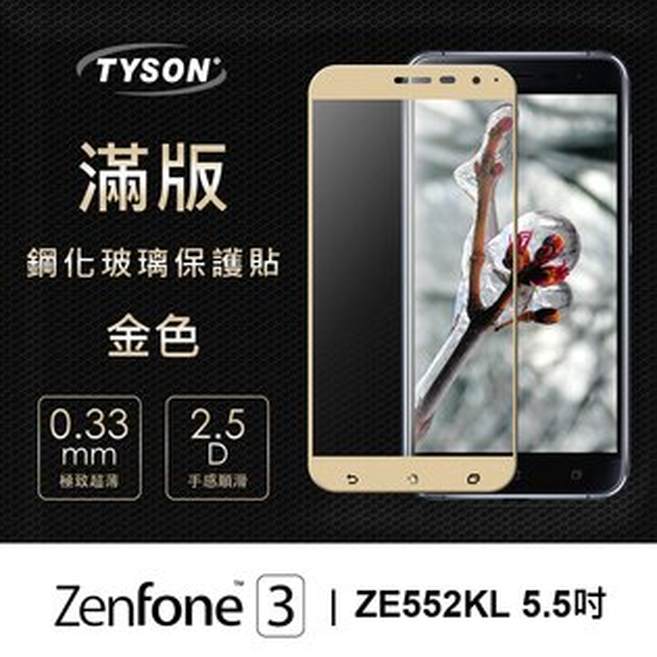 【愛瘋潮】ASUS ZenFone3 (ZE552KL) 5.5吋 彩框滿版 鋼化玻璃保護貼 9H