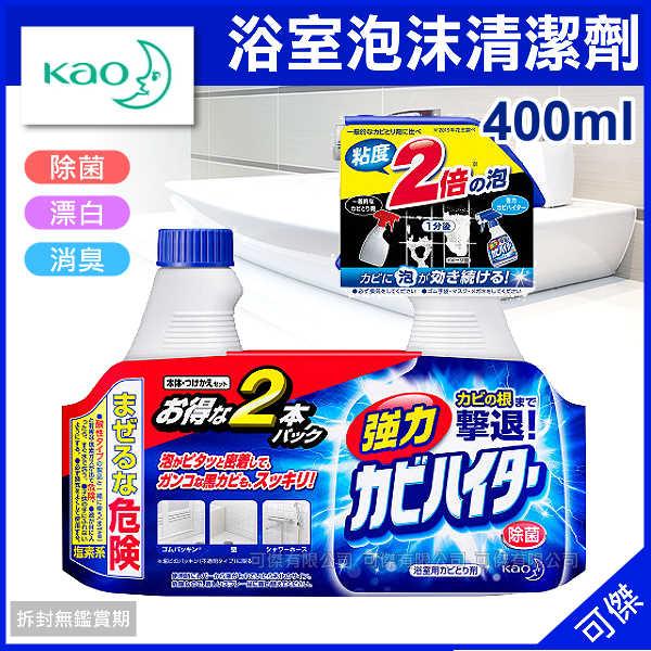 可傑 日本 KAO  花王  浴室泡沫噴霧清潔劑 + 補充瓶 浴室清潔劑 除霉 除菌 400ml 居家清潔好幫手!