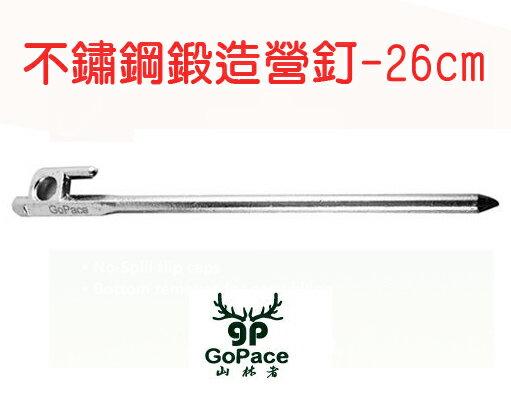 【鄉野情戶外用品店】 GoPace |台灣|  不鏽鋼營釘 26cm /GP-17643