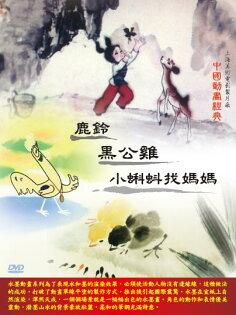 中國動畫經典 7 鹿鈴。小蝌蚪找媽媽。黑公雞 / DVD