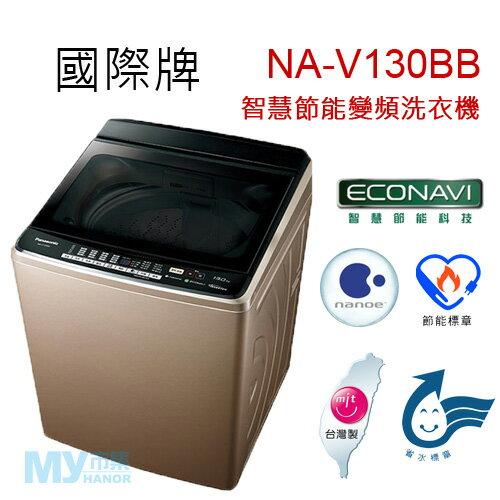 【含基本安裝】Panasonic國際牌 NA-V130BB 13公斤智慧節能變頻洗衣機