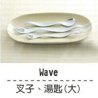 銀髮族用品與保健【樂活動】Wave系列-大型叉匙餐具