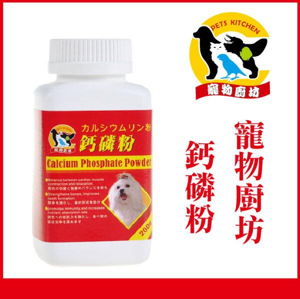 寵物廚坊鈣磷粉-160g