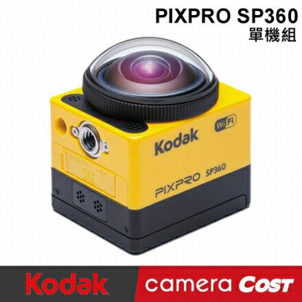 【加贈32g記憶卡+電池+VR眼鏡】柯達 KODAK PIXPRO SP360 單機組 環景攝影機 運動攝影機 360度 0