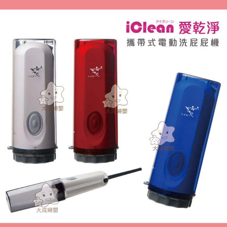 【大成婦嬰】Li-ZEY 萊思 iClean 愛乾淨 攜帶式 電動 洗屁屁機 (3色可選) 大容量 攜帶 外出 0