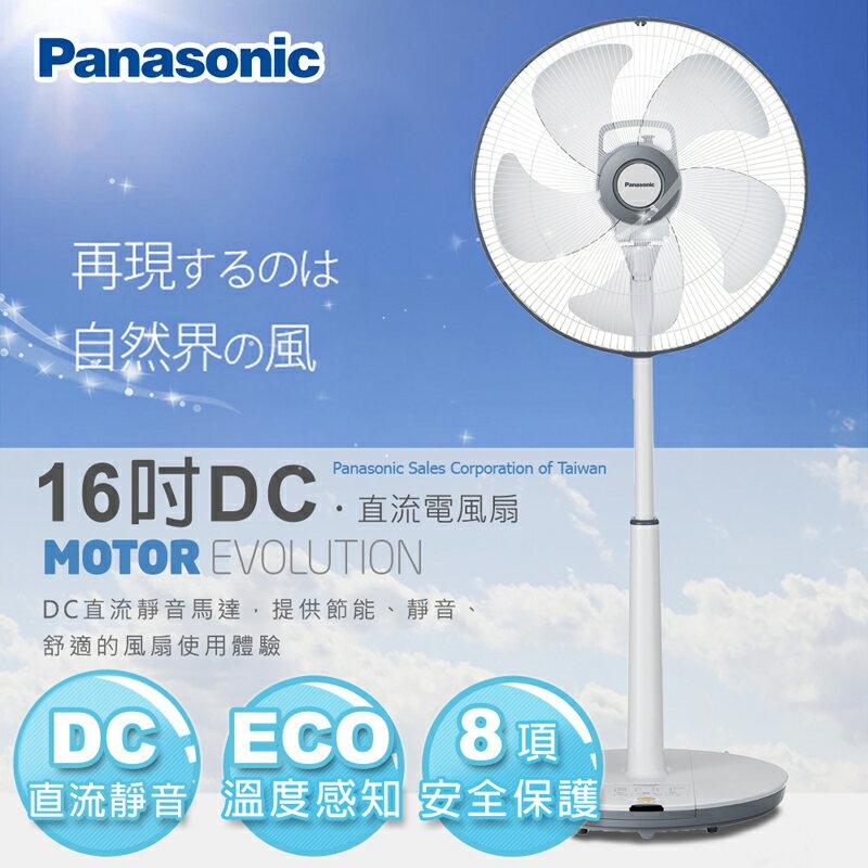 【Panasonic國際牌】16吋DC變頻定時立扇/閃耀銀F-S16DMD★結帳折