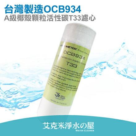 【艾克米淨水】A級椰殼顆粒活性碳T33濾心 (台灣製造)