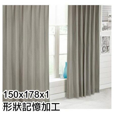 窗簾 LICKER GY 150X178X1