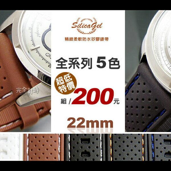 完全計時手錶館│ 精緻柔軟防水矽膠錶帶 +316L不鏽鋼交叉扣 22mm 共5色 (特價推薦)