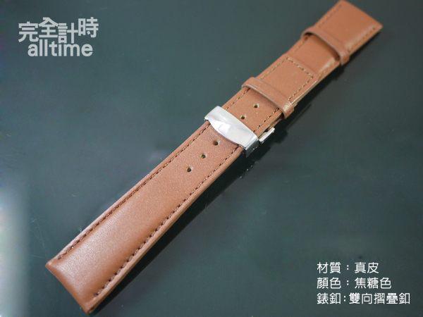 【完全計時】手錶館│ 咖啡色高質感真皮細緻紋 22mm 錶帶 不鏽鋼按壓摺疊扣