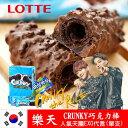 韓國 LOTTE樂天 CRUNKY巧克力棒 (單支) EXO好評推薦 韓國必買零食 韓國版雷神 進口零食【N100260】