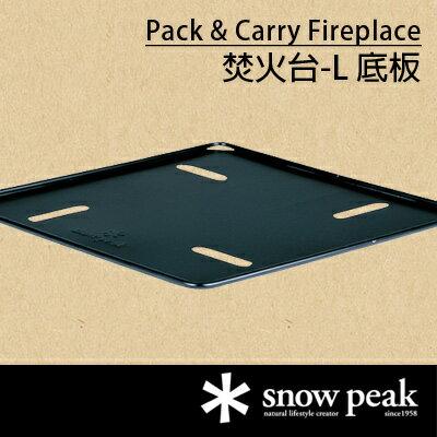 【鄉野情戶外用品店】 Snow Peak |日本|  焚火台-L 底板/ST-032BP 【L號】