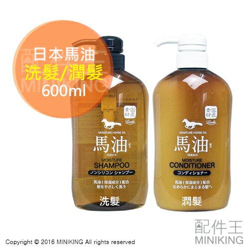 【配件王】現貨 日本 Horse Oil 馬油 洗髮 潤髮 單罐 600ml 清潔 保濕 無矽靈